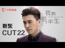 我的前半生 ● 靳东cut22