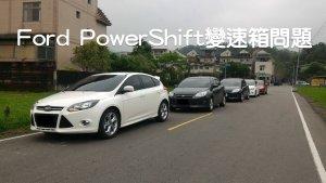 Ford PowerShift变速箱怎么了?