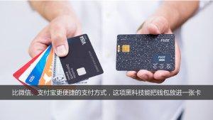 这是比微信、支付宝更便捷的支付方式?