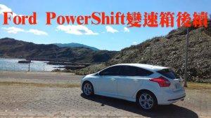 【后续】PowerShift变速箱怎么了?