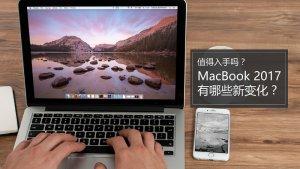 值得入手吗?MacBook 2017有哪些变化?