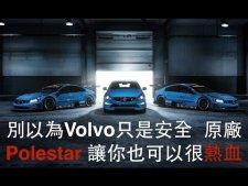 Volvo的Polestar赛车部门!