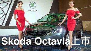 3分钟认识:斯柯达 新明锐 Skoda New Octavia