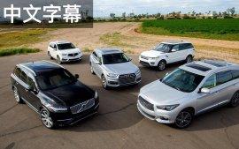 7座中型豪华SUV大乱斗,谁才是最后的赢家?