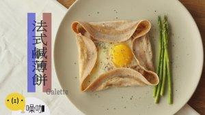 法式咸薄饼 Galette