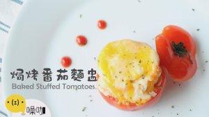在家也能当大厨,番茄面盅!Baked Stuffed Tomatoes!
