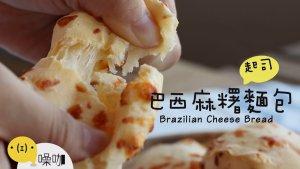 巴西起司麻糬面包 Brazilian Cheese Bread