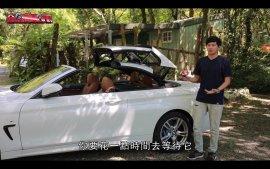 BMW430i 绝美敞篷 试驾