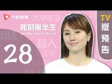 我的前半生 第28集 【TV 版】预告 (靳东、马伊琍、袁泉 领衔主演)