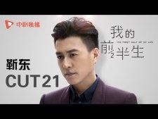 我的前半生 ● 靳东cut21