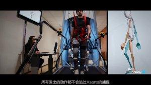 【触动力】无线精准捕捉3D动作的紧身衣Xsens MVN Link
