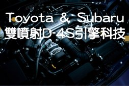 Toyota及Subaru的双喷射D-4S引擎科技