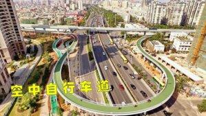 中国首条空中自行车道亮相厦门 感受空中骑行的魅力