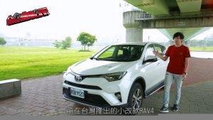丰田 RAV4 2.0 超值进步奖 试驾