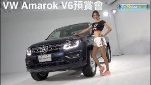 【工商服务】《一起去》VW Amarok V6预赏会