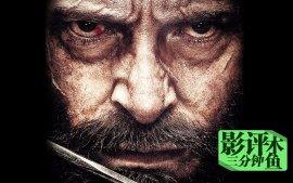 《金刚狼3》木鱼三分钟影评——一个十七年传奇的终结
