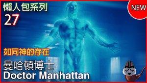 美漫懒人包27_曼哈顿博士_Doctor Manhattan