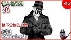 美漫懒人包26_罗夏_Rorschach