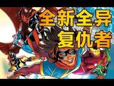 漫威全新全异宇宙之复仇者联盟的起源故事【xx说漫画】