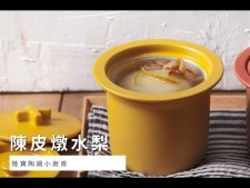 陈皮炖水梨,止咳化痰