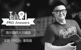 潘高峰Q3:编曲时如何让bassline更有律动?