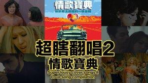 超瞎翻唱2之情歌宝典 Super Lousy Cover Songs II Love song compilation