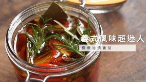义式橄榄油渍番茄