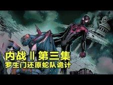 漫威《内战2》第三集 利用罗生门手法还原蛇队诡计【xx说漫画】