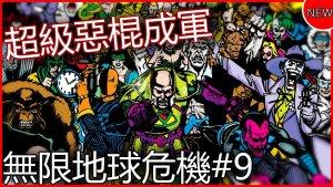 超级恶棍成军_无限地球危机(Crisis on Infinite Earths)P.9