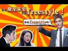 带来夏至未至全新freestyle!你有freestyle吗?