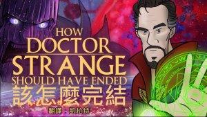 奇异博士 | 毁结局