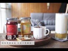 凤梨果酱拿铁&英式果酱茶