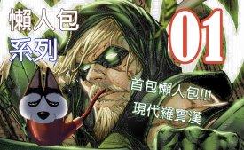 美漫懒人包01_绿箭侠Green Arrow