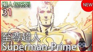 美漫懒人包31_至尊超人(黄金超人)_Superman-Prime