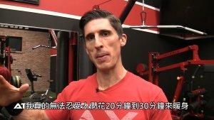 健身前的10大动态伸展动作 (中文字幕)