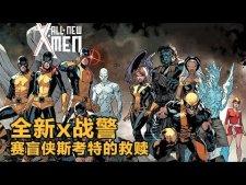 漫威全新全异宇宙之x战警 赛盲侠斯考特的救赎【xx说漫画】