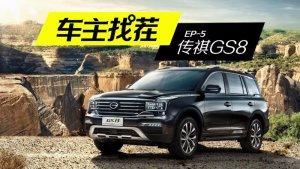 看完传祺GS8缺点,国产最帅SUV浪得虚名?