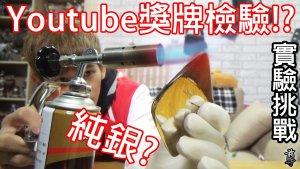 用喷火枪与盐酸来检验白银YouTube奖牌