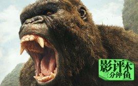 《金刚:骷髅岛》——巨大而野性的视觉震撼