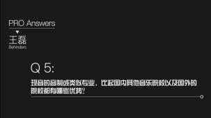 王磊Q5:现音的音制或类似专业,比起国内其他音乐院校及国…