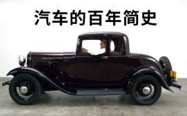 100年时间里,汽车除了外形还改变了什么?
