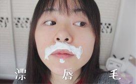 [小兔宝盖]唇毛漂白  我可能是个大胡子假女人