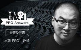 赵靖Q1:混音和母带处理硬件和软件混出来的差别大吗?
