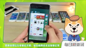 iPhone曝新Bug可使短信失效【潮资讯1229】