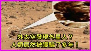 【未解之谜】外太空发现外星人?人类居然被蒙骗了多年!