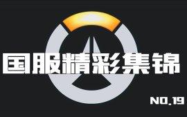 守望先锋国服精彩集锦19:花村岛田兄弟惨案