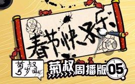 周播版第5集:菊叔的忧郁