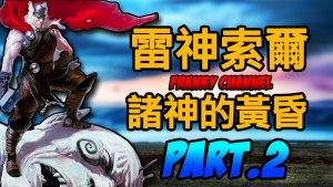 雷神索尔:诸神的黄昏Part.2