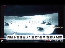 美国宇航员在月球见到外星人画面曝光!