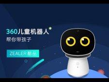 360 儿童机器人帮你带孩子